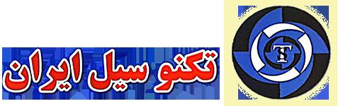تکنو سیل ایران | سیامک صالحی دولابی | مکانیکال سیل | آب بندی مکانیکی | ذغال صنعتی | آببندی صنعتی